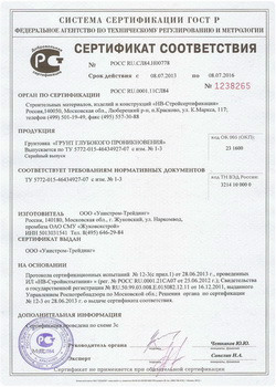 Сертификат соответствия на грунтовку глубокого проникновения.