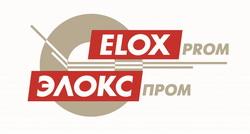 Холдинг Элокс-Пром производит вспучивающиеся краски на основе силиконов.