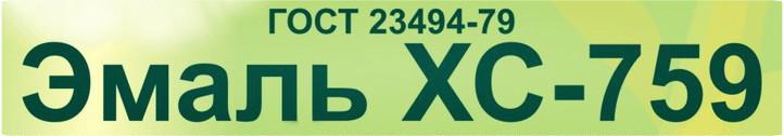 ГОСТ и технические характеристики эмали ХС-759.