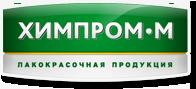 ООО Химпром-М — производитель лакокрасочных материалов.