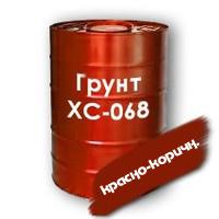 ХС-068 красно-коричневая расфасована в бочках.