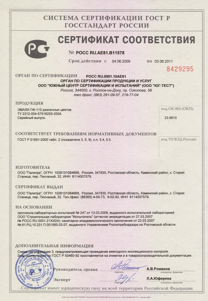 Сертификат соответствия на алкидную эмаль ПФ-115.