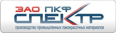 ЗАО «ПКФ Спектр» — ведущий отечественный производитель лакокраски.
