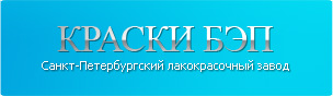 Производитель лакокрасочных материалов Краски БЭП.